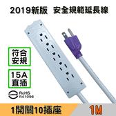 (2019最新安規) CL-805 十孔插座電源延長線 (直頭) L10-CL805N