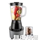 多樂榨汁機干磨多功能家用全自動新款料理機水果炸果汁機輔食果蔬  自由角落