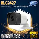 高雄/台南/屏東監視器 欣永成 BLC2427 200萬畫素 1080P 小管型 EXIR 智慧紅外線攝影機 監控鏡頭