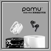 【台中愛拉風│PaMu專賣店】Slide Mini 藍牙5.0 調具質感 重低音有勁 真無線藍牙耳機