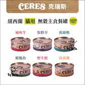 CERES克瑞斯〔無穀主食貓罐,6種口味,90g〕(單罐)