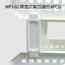 【聯府 KEYWAY 】MPJ-02 開放式架(加高柱4PCS)