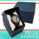 【加購】絲光藍錶盒 P1-22 錶盒