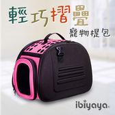 【ibiyaya翼比】輕巧摺疊寵物提包。桃黑/FC1007-P