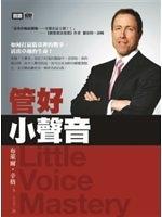 二手書博民逛書店《管好小聲音Little Voice Mastery 如何打贏腦袋裡的戰爭》 R2Y ISBN:9862480378