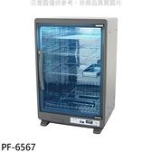 【南紡購物中心】友情牌【PF-6567】82公升四層紫外線烘碗機