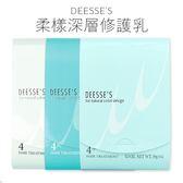 Deesse's 哥德式 柔樣深層修護乳(護髮乳) 4支/組 【25250】
