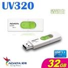 【奇奇文具】威剛 UV320 USB3.1 32G 白 隨身碟