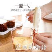 廚房用品調料盒套裝調料罐家用鹽罐收納塑料瓶罐調味盒調味罐 韓風物語