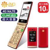 【免運費】iNO CP300 雙螢幕銀髮族御用4G摺疊手機