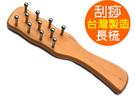 快速出貨 台灣製造 長梳不鏽鋼按摩器刮痧棒 按摩梳