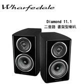 Wharfedale 英國 Diamond 11.1 二音路書架型喇叭【公司貨保固+免運】