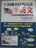 【書寶二手書T1/語言學習_YGO】用美國小孩的方法學英文_三誌社英語研究會