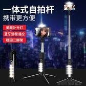 自拍桿 自拍桿一體式補光蘋果7plus藍芽遙控拍照神器小米6華為oppo手機iPhone X 城市科技