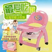 兒童座椅新款可移動寶寶餐椅便攜式兒童桌椅可折疊可升降嬰兒桌子BB凳餐桌zzy2957『美好時光』TW