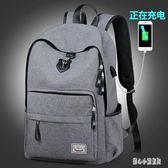 筆電包 男士休閒後背包旅游韓版大學生書包時尚潮流大容量電腦旅行背包 CP2678【甜心小妮童裝】