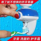 自動擠牙膏器套裝牙刷架牙膏架懶人全自動牙膏擠壓器成人兒童手動【艾琦家居】