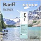 【BANFF x Air filter】班夫 空氣靜電濾網 (居家淨化抗敏型) 台灣製造 MIT