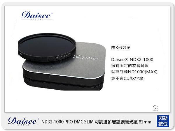 Daisee Variable ND32-ND1000 PRO DMC SLIM 可調減光鏡 82mm ( 82, 公司貨 )