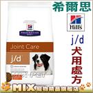 ◆MIX米克斯◆代購美國希爾思Hills. j/d犬用處方飼料jd 【27.5磅】