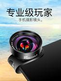 天利廣角手機鏡頭攝像頭外置高清魚眼長焦微距三合壹套裝蘋果單反變焦專業照相攝影 智聯 ATF