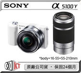 【原電64G豪華大全配】SONY ILCE-5100Y  A5100 a5100 公司貨雙鏡組16-50 送64G高速卡大全配