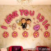 婚房佈置 氣球裝飾 結婚婚慶裝飾場景佈置拉花婚禮婚房裝飾用品結婚墻 浪漫 新品特賣