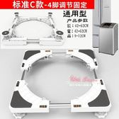 洗衣機底座 空調冰箱置物架洗衣機架底座墊高通用托架洗衣機底座行動萬向輪T
