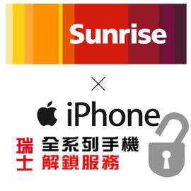 【T Phone全球專業解鎖】Apple Switzerland Sunrise iphone 手機永久解鎖