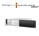 【EC數位】Blackmagic Design 黑魔法 Studio Fiber Rack Kit 光纖架套件