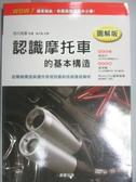 【書寶二手書T1/雜誌期刊_PDK】認識摩托車的基本構造(圖解版)_溫欣潔, 市川克彥