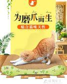 貓抓板磨爪器貓窩磨爪板耐磨瓦楞紙紙箱大號貓抓墊貓咪玩具用品花間公主YYS