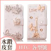 HTC U19e U12 life U12+ Desire12+ U11+ U11 EYEs 皇冠白色水鑽皮套 手機皮套 皮套 訂製 DC