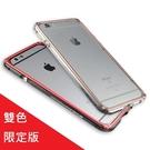 ★贈玻璃保貼★ GINMIC 傳奇系列 iPhone6/6S (4.7吋) 限量雙色鋁合金邊框+透明背板 金屬邊框
