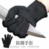 ✿現貨 快速出貨✿【小麥購物】防割手套 刀具訓練   防砍 防刃手套 勞工手套【Y519】