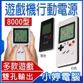 【3期零利率】全新 遊戲機行動電源 8000型 多款遊戲 雙USB輸出 大容量 防滑設計