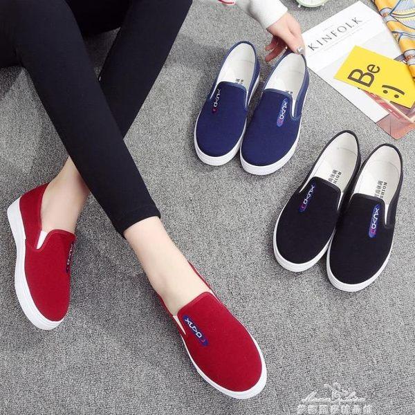 懶人鞋女帆布鞋一腳蹬老北京新款平底黑色休閒學生單鞋女布鞋 『夢娜麗莎精品館』