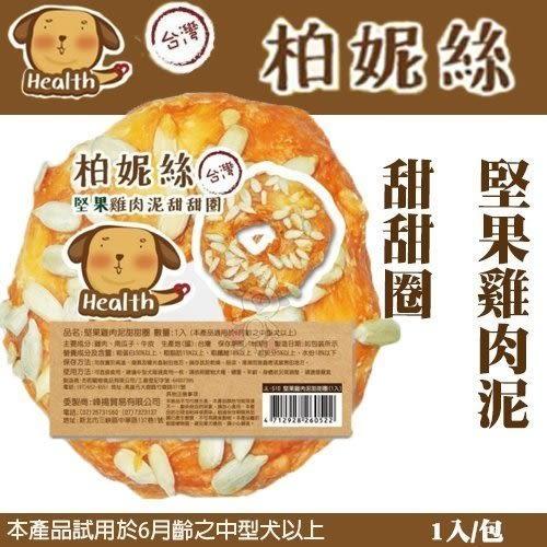 『寵喵樂旗艦店』柏妮絲-堅果雞肉泥甜甜圈JL510