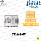 莊頭北電熱水器 8加侖 TE-1080W...