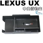 LEXUS 中央扶手盒 儲物盒 UX200 UX250h 專用 沂軒精品 A0660