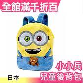 【Bob+小熊】日本 迪士尼 小小兵 兒童背包 後背包 卡通神偷奶爸【小福部屋】