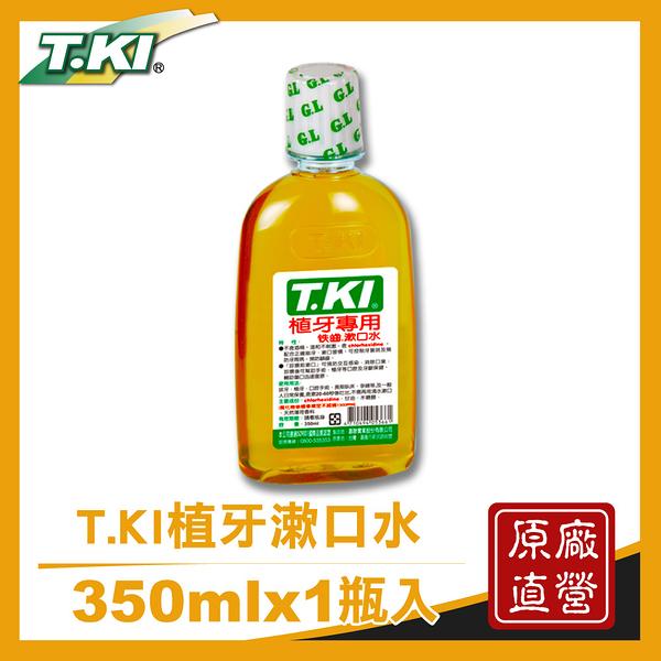 【T.KI】植牙專用漱口水350ml