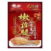 【培菓平價寵物網】柏妮絲》鮮嫩超美味蒸雞腿-75g*10支(骨頭也可以食用)