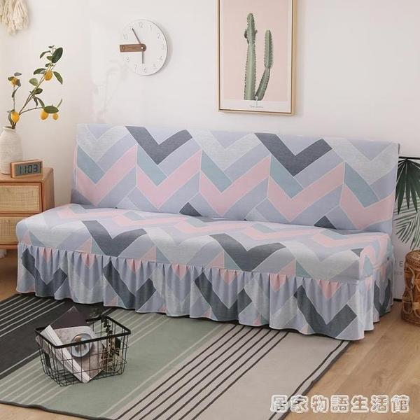 無扶手沙發床裙套罩簡易摺疊床沙發套全包萬能套沙發罩通用型蓋布 居家物语