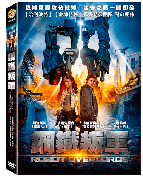 鋼鐵叛軍 DVD Robot Overlords  (購潮8)
