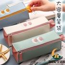大容量筆袋筆盒可愛少女心簡約日系文具盒鉛筆袋女多功能【創世紀生活館】