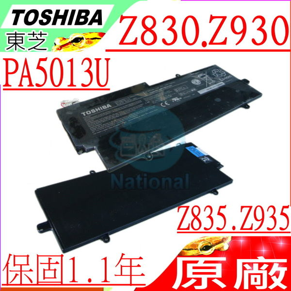 TOSHIBA PA5013U-1BRS 電池(原廠)-東芝 Z835-ST8305,Z930-10M,Z930-12L,Z930-S9302,Z935,Z830,PA5013U