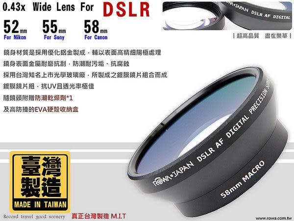 ROWA‧JAPAN 單眼專用廣角鏡頭 0.43x Wide Lens For DSLR 82mm大口徑,台灣製造 600D 550D 500D 可用