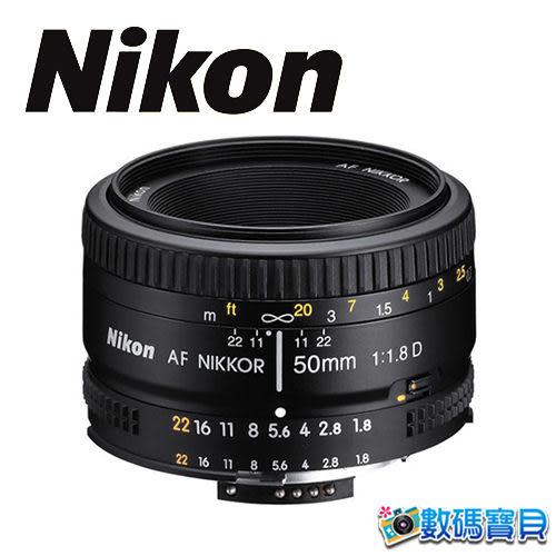 Nikon AF 50mm F1.8D 標準鏡頭 人像鏡【贈鏡頭三寶,國祥公司貨】 50 1.8