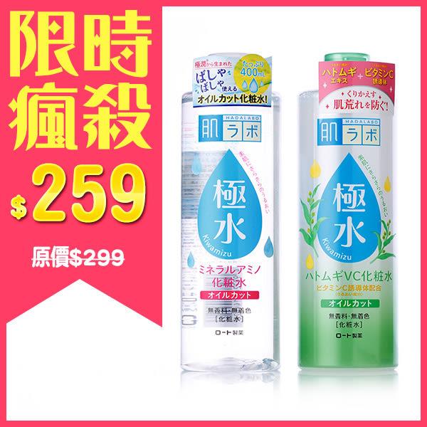【出清】ROHTO 肌研 極水保濕化粧水(化妝水) 400ml 多款供選 ☆巴黎草莓☆